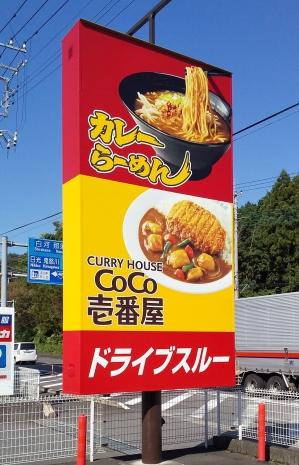 Coco_1